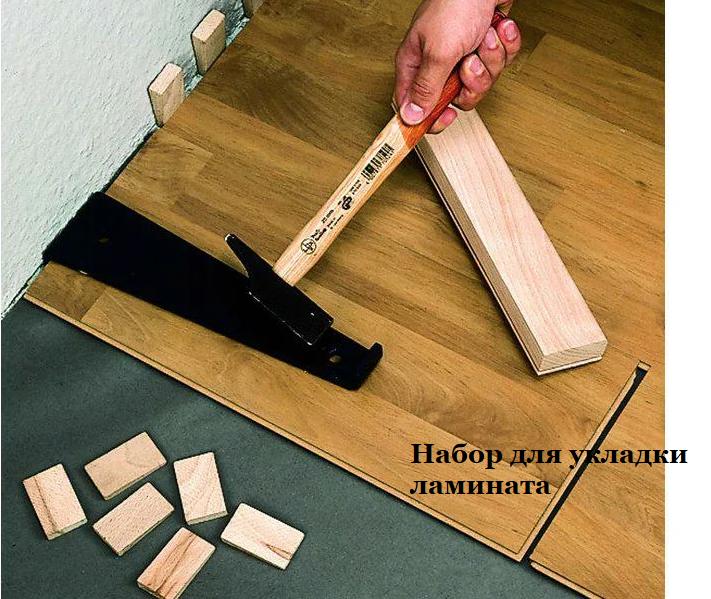 Как самостоятельно постелить ламинат. Инструменты для укладки ламината