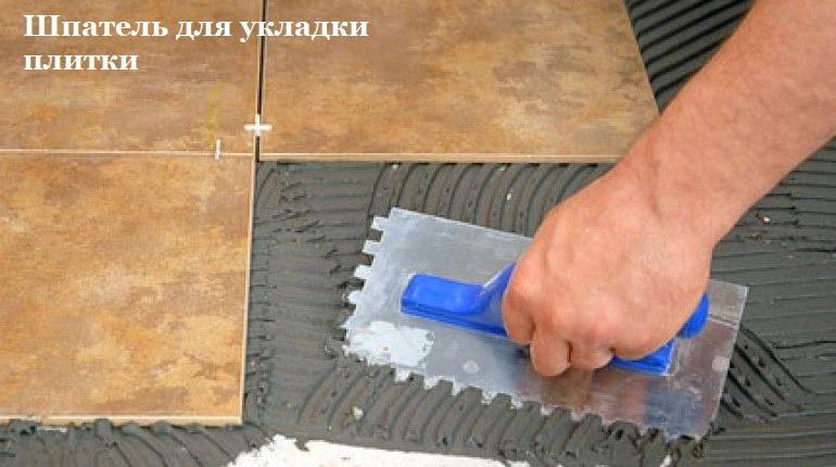 Шпатель для самостоятельной укладки плитки